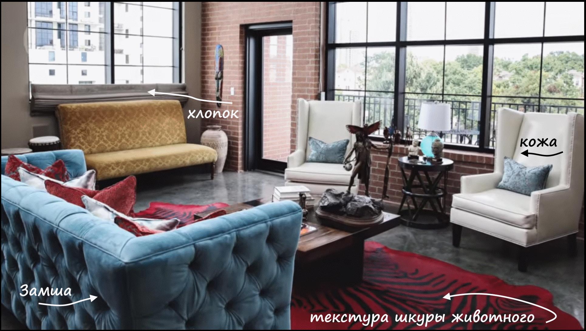 Текстиль и мебель в лофт дизайне