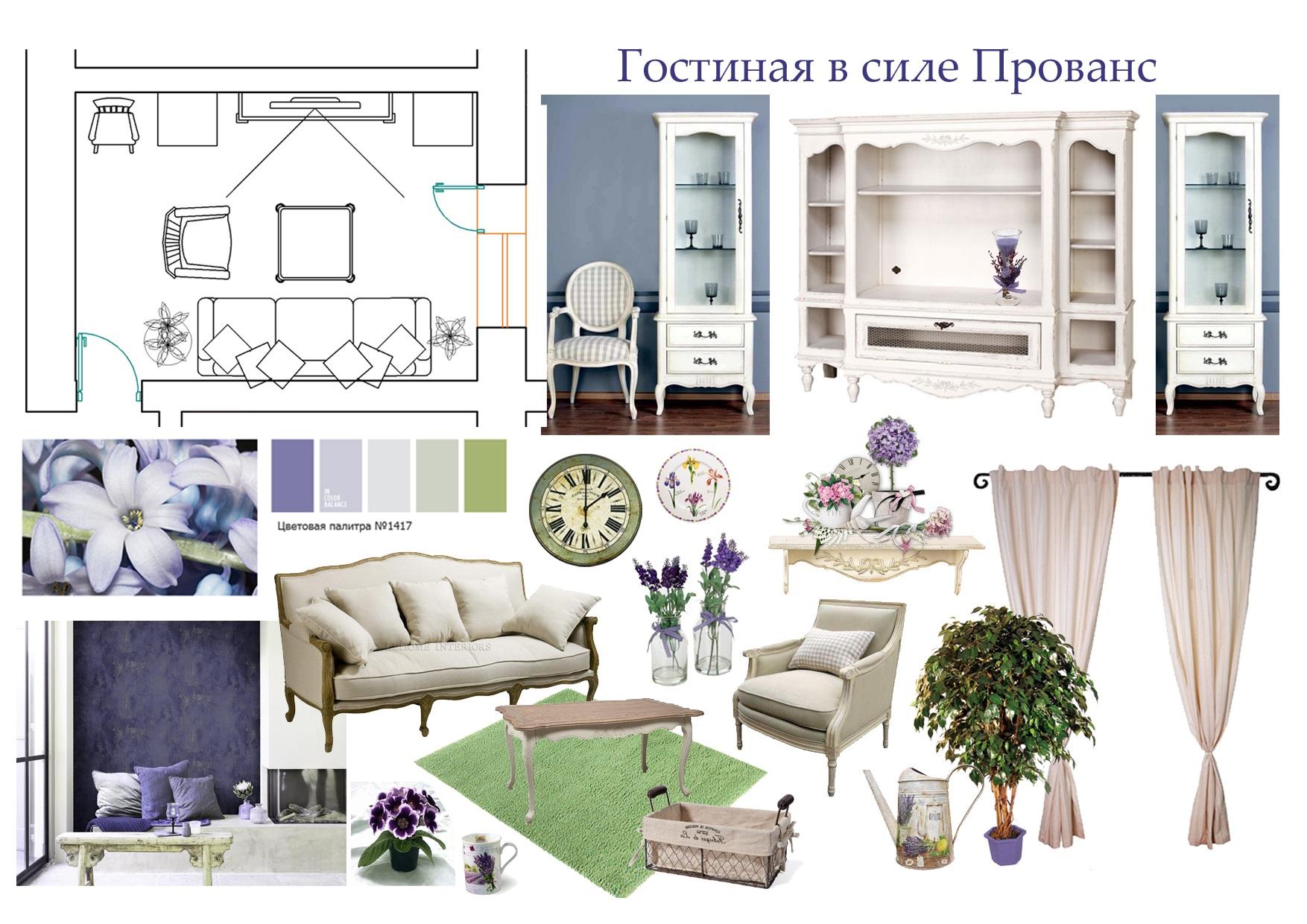 Дизайн-борд прованс