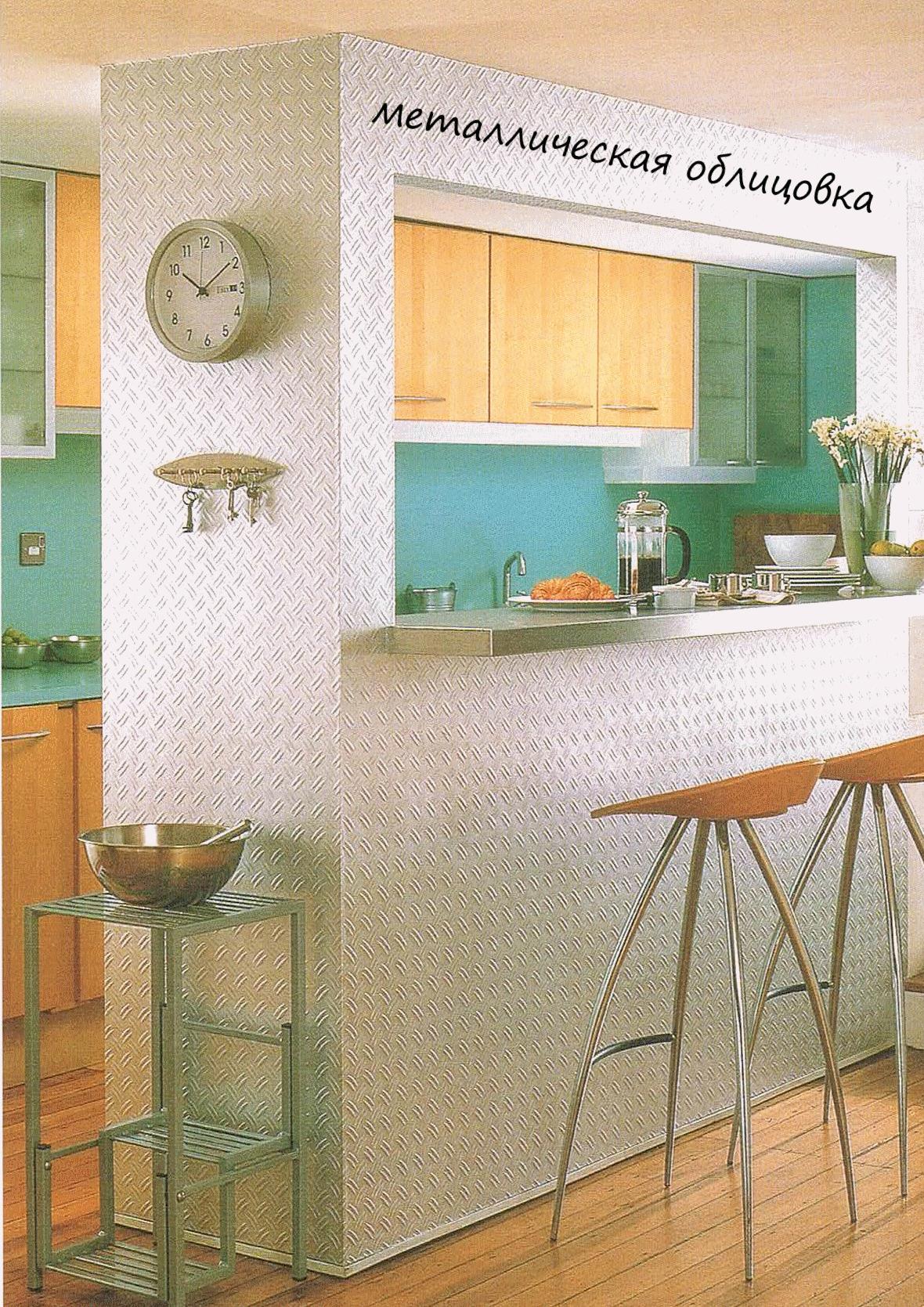 Металлическая облицовка на кухне