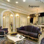 Интерьер в классическом стиле - барокко
