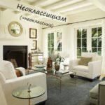 Интерьер в классическом стиле - классицизм