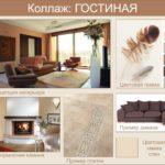 Как придумать дизайн комнаты - 2